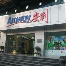 阳江安利专卖店详细地址阳江安利产品店铺位置图片