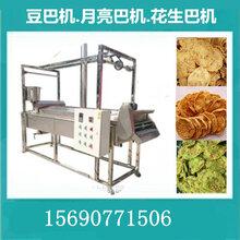食品厂门店都适合用的花生巴机月亮巴机生产线新款豆饼机图片