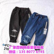 那邊的童裝牛仔褲批發好貨到付款韓版潮流童裝加絨加厚批發廠家直銷網站