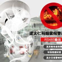 建大仁科光电感烟火灾探测报警器烟雾感应图片