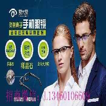 爱大爱手机眼镜多少副可以做代理?谁比较有实力?拿货价格是多少?