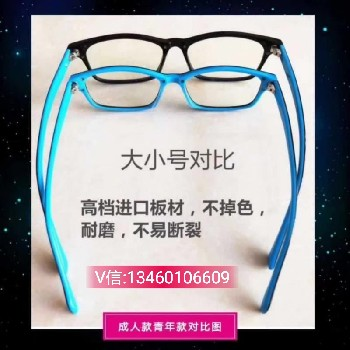 授权招商爱大爱防蓝光(稀晶石)眼镜多少钱一副?微商微信批发加盟怎么代理?