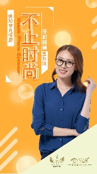 西藏拉萨爱大爱手机眼镜批发商联系方式怎么批发加盟-欢迎咨询洽谈
