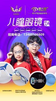 ar科技团队新品爱大爱儿瞳款手机眼镜效果怎么样?适合几岁孩子佩戴?