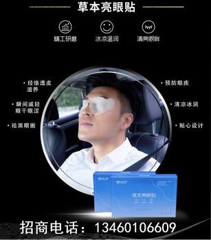 上海爱大爱草本亮眼贴微信代理谁做的比较好?联系方式是多少?