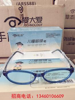 愛大愛兒瞳童眼鏡&真正的功能是什么?零售價格是多少?價格有優惠嗎