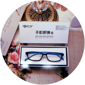 羿达老师推荐爱大爱稀晶石(老花镜)(手机眼镜)(儿瞳眼镜)