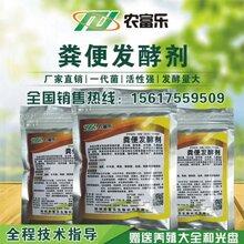 发酵鸭粪做生物肥的有机肥发酵菌种价格是多少图片