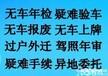 北京市車管所機動車過戶外遷上牌提檔轉籍需要什么手續