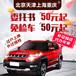在哪個車管所辦理北京車輛外遷提檔轉籍外地車輛轉京詳解