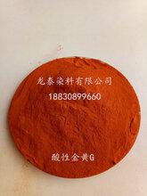 陽離子金黃X-GL
