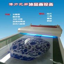 UV貼合光固機熱壓印設備冰晶畫設備