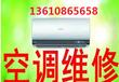 大连开发区专修空调.冰箱.制冰机.电视.洗衣机.价格合理