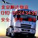 北京到南京南京南京货物运输专线物流公司