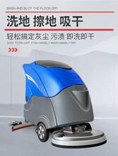 升級款550型手推式洗地機工業車間清洗機商場擦地機圖片