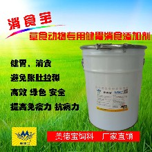 提高饲料利用率的饲料添加剂图片