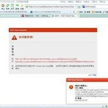深圳ESETNod32殺毒軟件代理商圖片