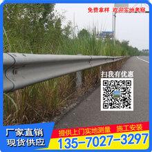 韶关乡村道路喷塑波形梁护栏板厂家珠海高速公路波形护栏板批发图片