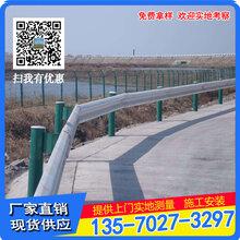 定做珠海高速公路镀锌波纹护栏县乡道路安全防撞双波形护栏图片