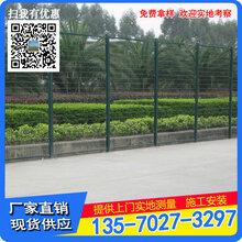现货供应东莞道路护栏网停车场边框护栏网肇庆农庄养殖铁丝网图片