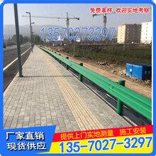 茂名公路安全防撞板肇庆高速周边波形护栏三波形护栏厂家图片