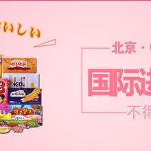 AIFE上海国际食品饮料暨进口食品博览会图片