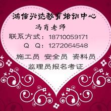 北京材料员办理证书需要多长时间图片