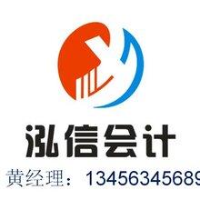 嘉兴泓信会计代理记账工商代理记账报税高效服务