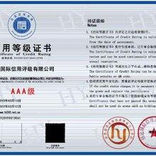 郑州市企业信用等级证书3A信用认证办理图片