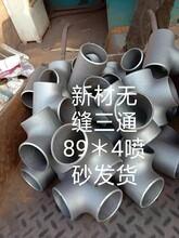 慶陽三通生產廠家碳鋼三通現貨供應圖片