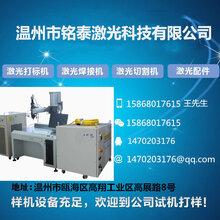 厂家直销铜不锈钢产品专用大功率1000W光纤连续自动激光焊接机