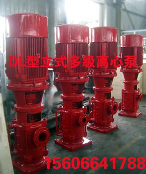 安徽XBD-DL立式多级泵价格登泉供应XBD2.2/5-50×2多级消防泵报价浙江生产厂家
