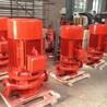 消火栓泵型號
