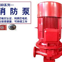 湖南长沙优质立式XBD消防泵XBD8.5/20G-L,消防稳压成套给水设备37KW图片