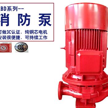 天津消火栓泵CCCF消防噴淋泵XBD8.1/10G-L室內外單級水泵功率22KW