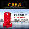 CCCF消防噴淋泵