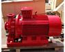 厂家直销XBD12.0/25G-W卧式单级消防泵75KW消火栓泵CCCF喷淋泵AB签