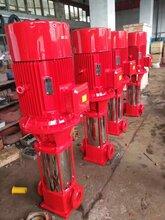 CCCF多级消防泵XBD8.4/15G-GDL喷淋泵消火栓泵稳压泵图片