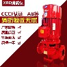 上海37KW单级消防泵CCCF室内消火栓给水加压泵XBD8.0/30G-L喷淋泵