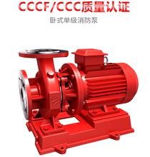 上海3CF卧式消防泵XBD14.0/20G-W室外消火栓泵55KW喷淋增压稳压泵图片