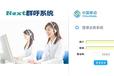 長沙天心區自動撥號系統免費用,網絡ip電話免費安裝