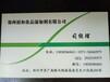 郑州裕和食品添加剂有限公司(司新杰)