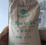 大豆组织蛋白厂家大豆组织蛋白生产厂家