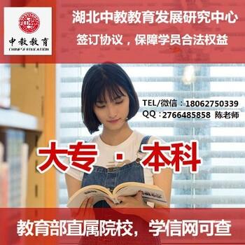 网络教育报名,提升正规学历,专业热,学信网查询