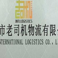 全球出口物流公司