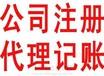 广州花都区注册公司工商注册工商变更代理记帐商标申请