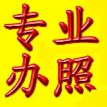 专办广州花都工商注册,劳务派遣资质,快速办理子公司注册