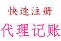 廣州花都代辦外資公司注冊,外資公司注銷外資公司記賬外資代理圖片