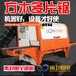 福建前衛方木多片鋸設備廠家工作視頻說明價位