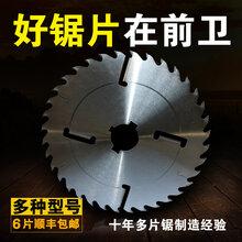 廣西桂林木工機械原木多片鋸鋸片廠家好用不燒片圖片